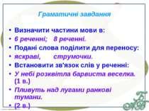 Граматичні завдання Визначити частини мови в: 6 реченні; 8 реченні. Подані сл...
