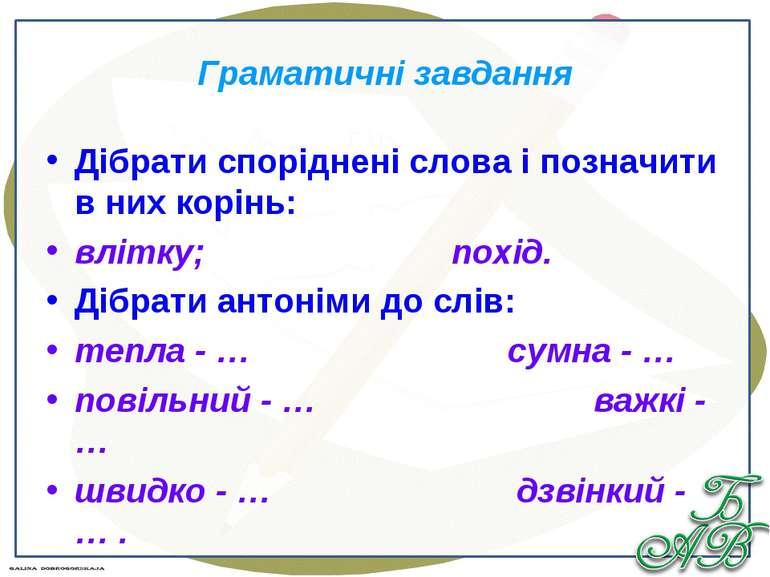 Граматичні завдання Дібрати споріднені слова і позначити в них корінь: влітку...