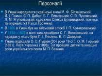 Персоналії В Умані народилися українські вчені М.Ф.Біляшівський, Й.І.Гіхм...