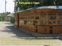 Вулиця Пушкіна в Умані, та її прилеглі провулки— є місцем компактного перебу...