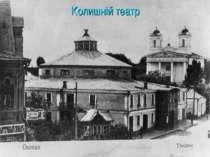 Колишній театр