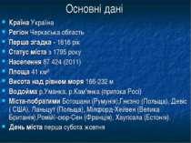 Основні дані КраїнаУкраїна РегіонЧеркаська область Перша згадка - 1616 рік ...