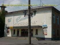 Єдиний працюючий кінотеатр міста— «Комсомолець»