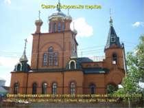 Свято-Покровська церква Свято-Покровська церква одна з чотирьох існуючих храм...