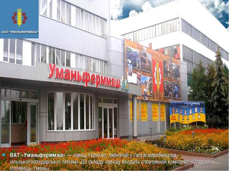 ВАТ «Уманьферммаш»— завод України, зайнятий у галузі виробництва сільськогос...