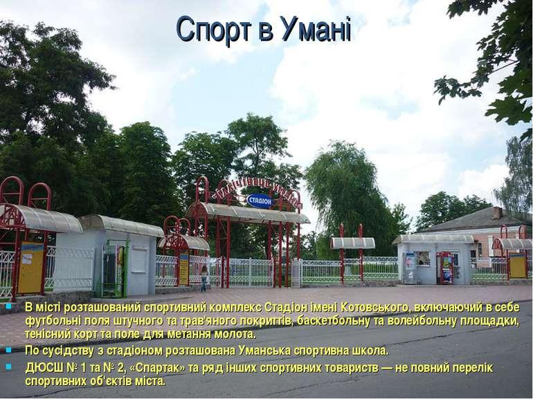 Спорт в Умані В місті розташований спортивний комплекс Стадіон імені Котовськ...