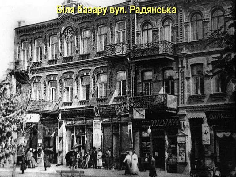 Біля базару вул. Радянська