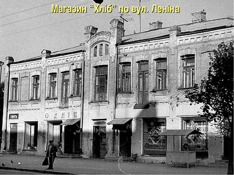 """Магазин """"Хліб"""" по вул. Леніна"""