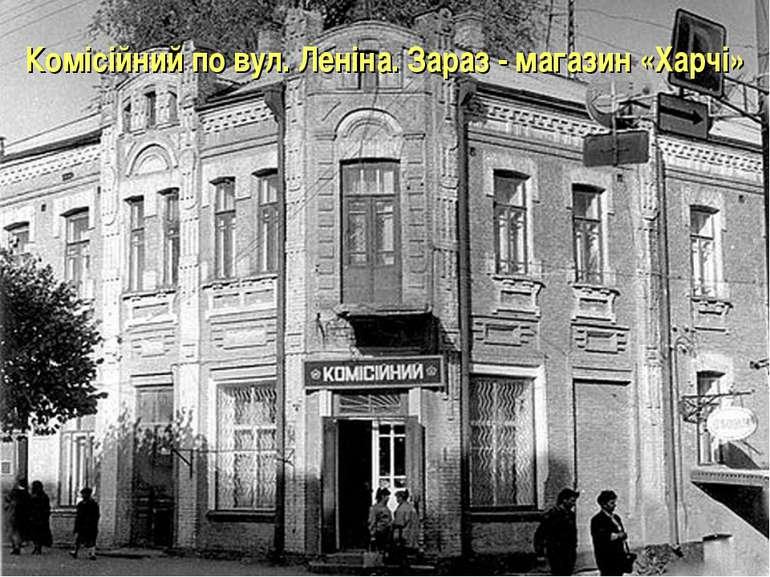 Комісійний по вул. Леніна. Зараз - магазин «Харчі»