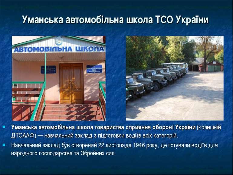 Уманська автомобільна школа ТСО України Уманська автомобільна школа товариств...