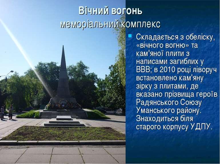 Вічний вогонь меморіальний комплекс Складається з обеліску, «вічного вогню» т...