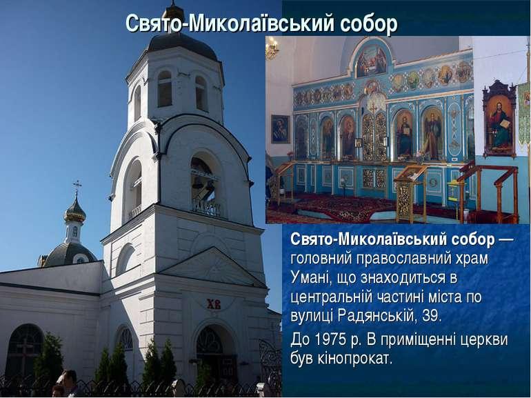 Свято-Миколаївський собор Свято-Миколаївський собор — головний православний х...