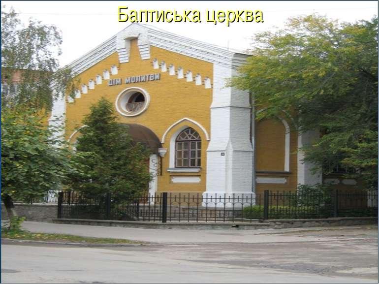 Баптиська церква