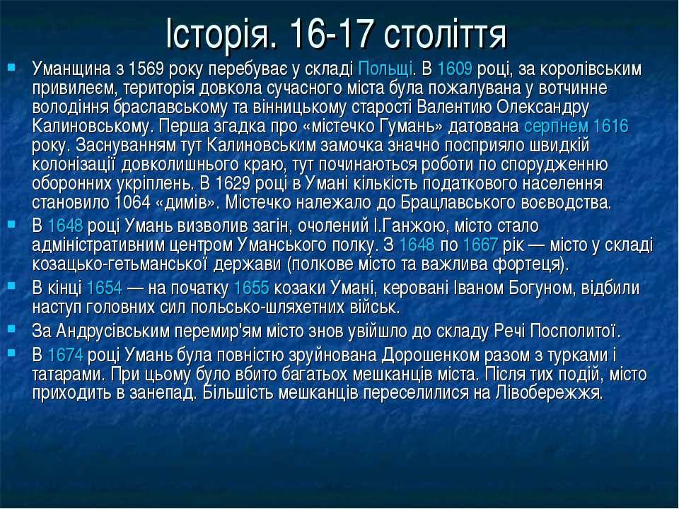 Історія. 16-17 століття Уманщина з 1569 року перебуває у складі Польщі. В 160...