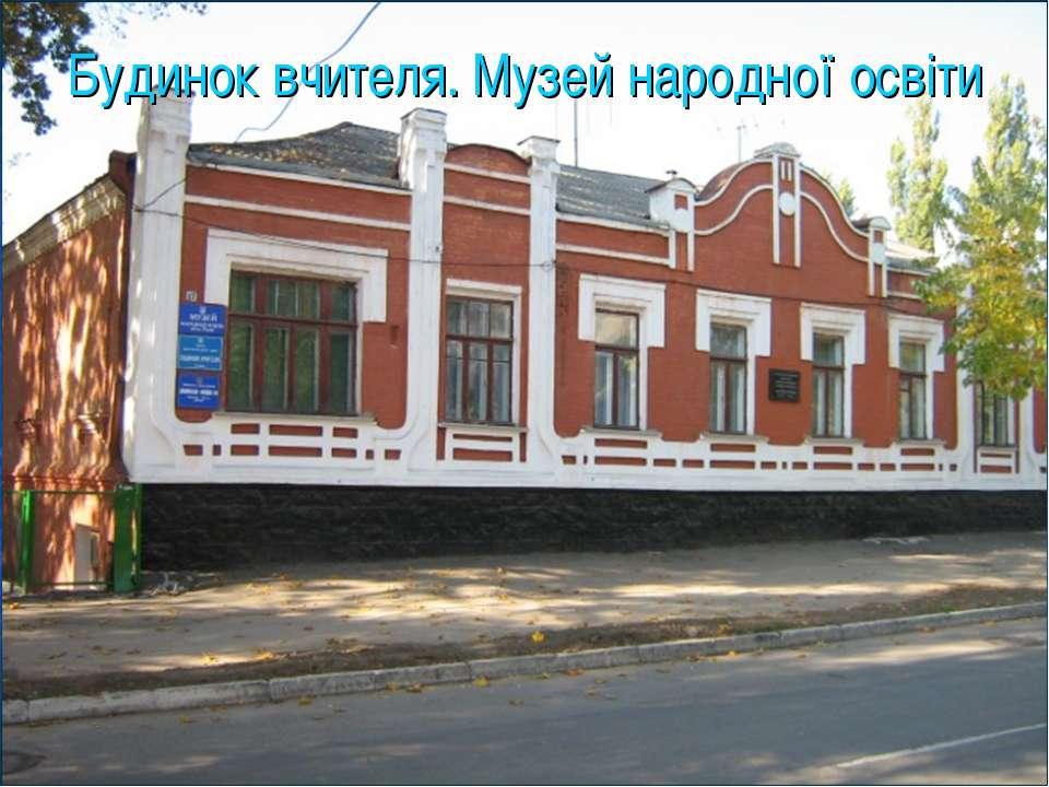 Будинок вчителя. Музей народної освіти