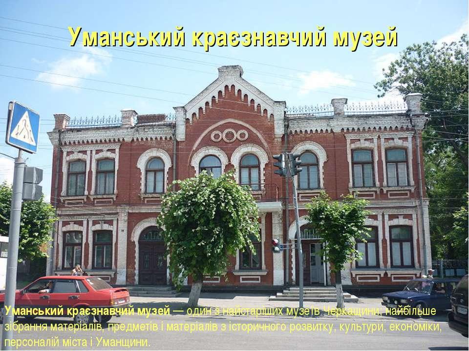 Уманський краєзнавчий музей Уманський краєзнавчий музей— один з найстаріших...