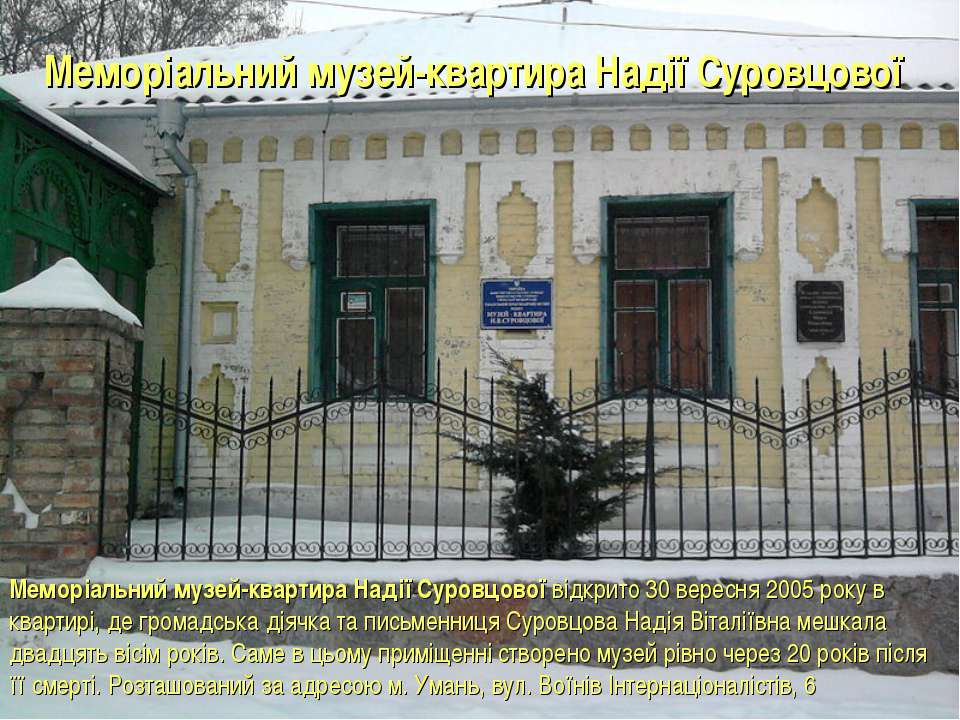 Меморіальний музей-квартира Надії Суровцової Меморіальний музей-квартира Наді...