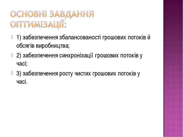 1) забезпечення збалансованості грошових потоків й обсягів виробництва; 2) за...