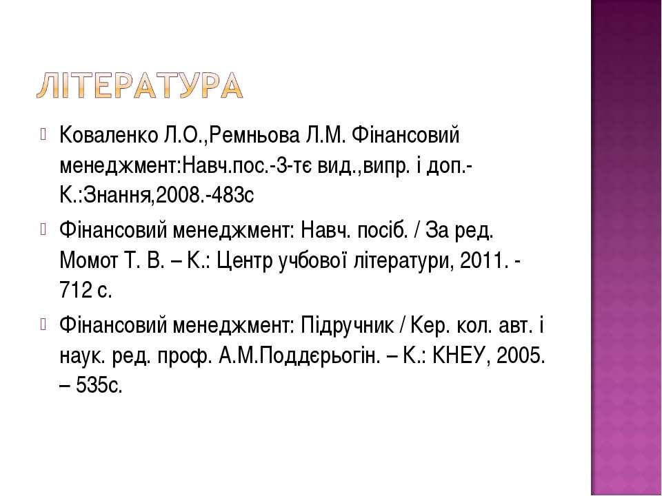 Коваленко Л.О.,Ремньова Л.М. Фінансовий менеджмент:Навч.пос.-3-тє вид.,випр. ...