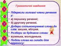 Граматичні завдання Підкресли головні члени речення у: а) першому реченні; б)...