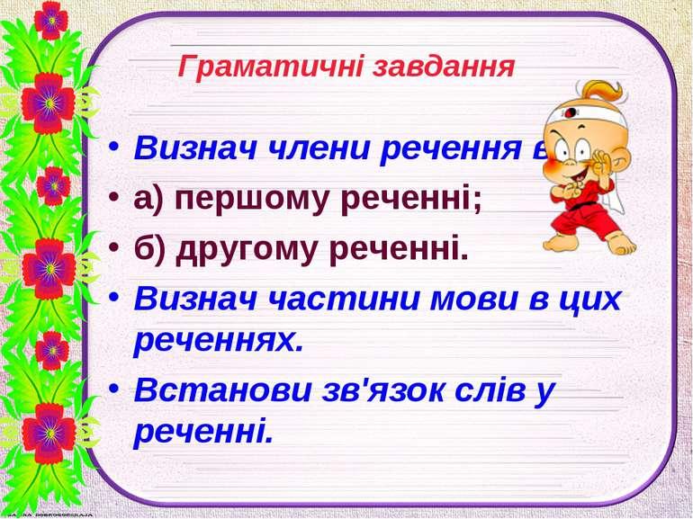 Граматичні завдання Визнач члени речення в: а) першому реченні; б) другому ре...