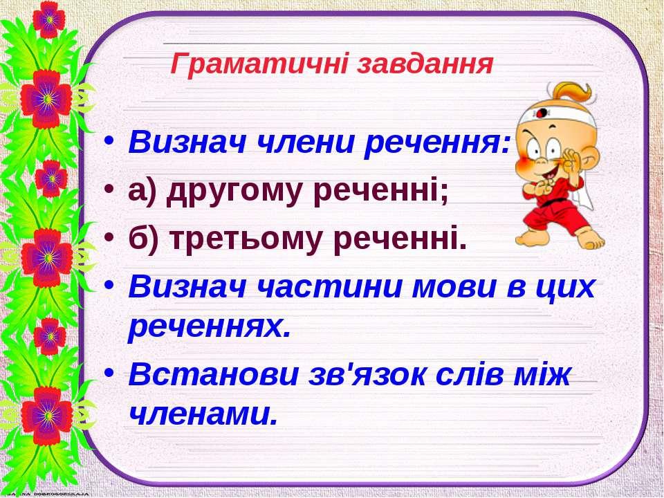 Граматичні завдання Визнач члени речення: а) другому реченні; б) третьому реч...