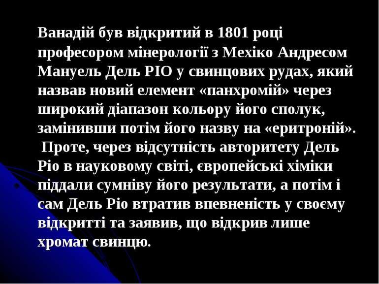 Ванадій був відкритий в 1801 році професором мінерології з Мехіко Андресом Ма...