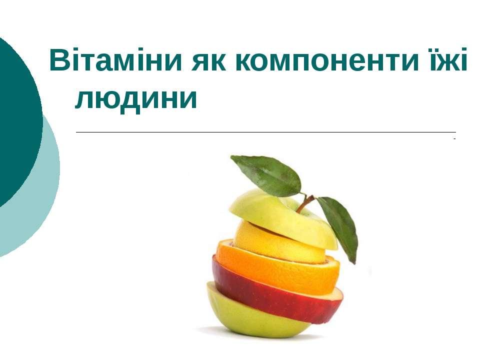 Вітаміни як компоненти їжі людини