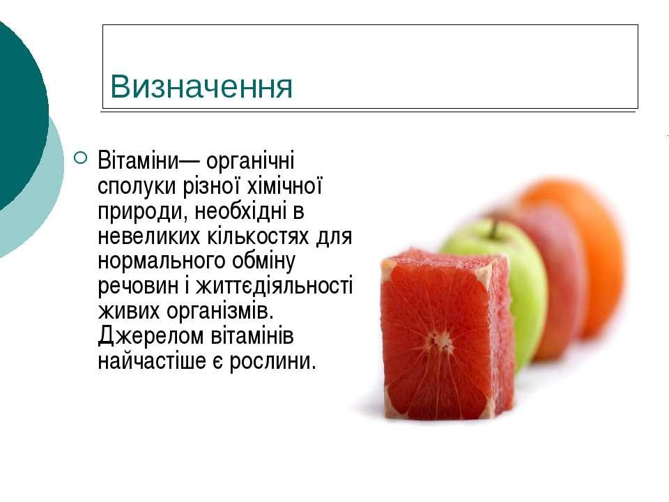 Визначення Вітаміни— органічні сполуки різної хімічної природи, необхідні в н...