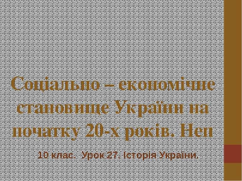 Соціально – економічне становище України на початку 20-х років. Неп 10 клас. ...
