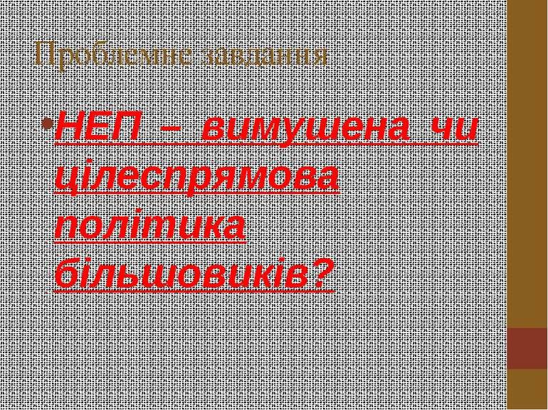 Проблемне завдання НЕП – вимушена чи цілеспрямова політика більшовиків?