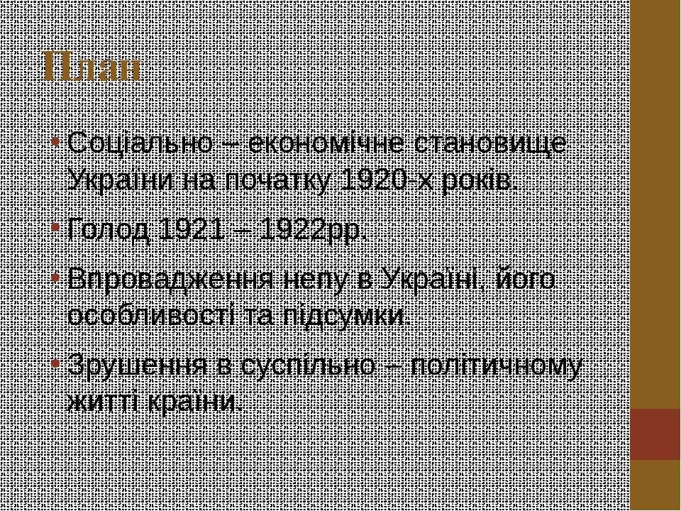 План Соціально – економічне становище України на початку 1920-х років. Голод ...