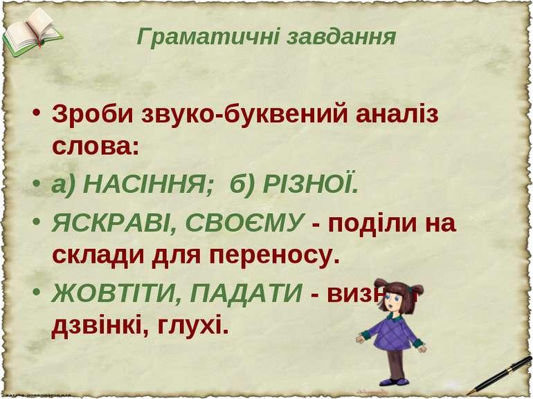 Граматичні завдання Зроби звуко-буквений аналіз слова: а) НАСІННЯ; б) РІЗНОЇ....