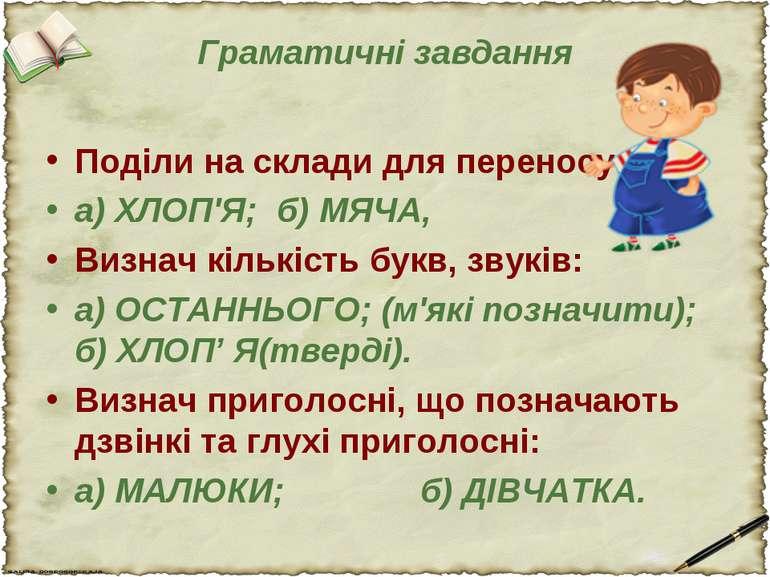 Граматичні завдання Поділи на склади для переносу: а) ХЛОП'Я; б) МЯЧА, Визнач...