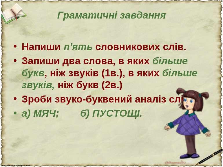 Граматичні завдання Напиши п'ять словникових слів. Запиши два слова, в яких б...