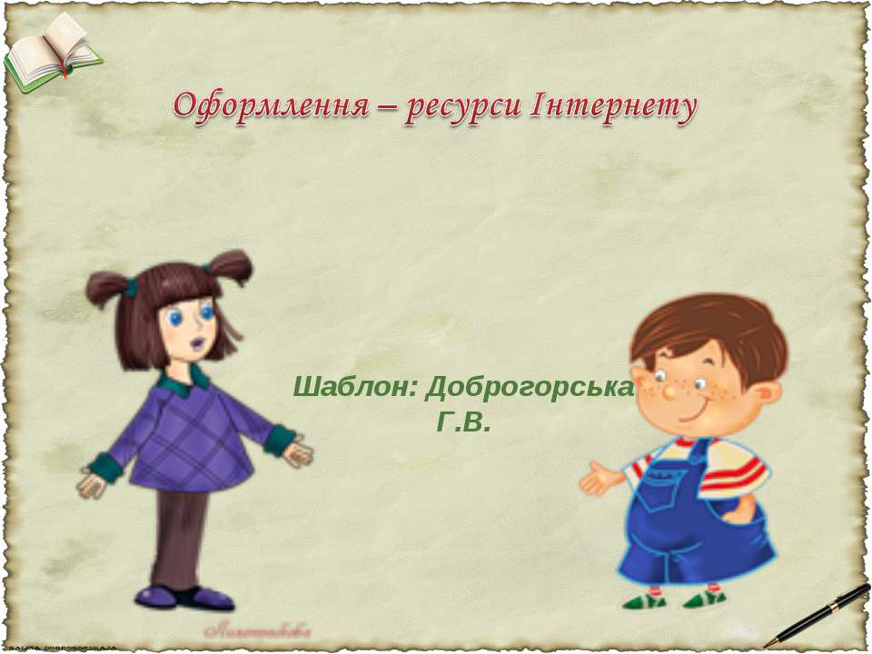 Шаблон: Доброгорська Г.В.