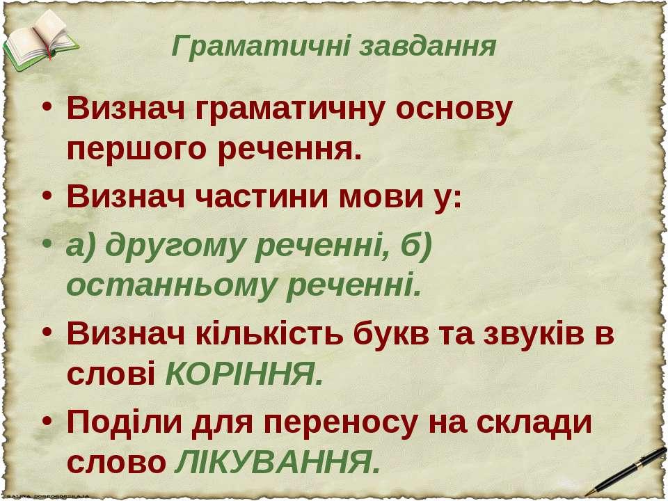 Граматичні завдання Визнач граматичну основу першого речення. Визнач частини ...