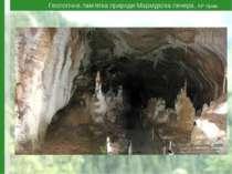 Геологічна пам'ятка природи Мармурова печера, АР Крим