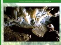 Геологічна пам'ятка природи Оптимістична печера, Тернопільська обл.