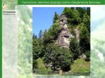 Геологічна пам'ятка природи скеля «Закам'яніла багачка» Розташування: Черніве...