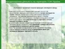 Особливості організації охорони природно-заповідного фонду • Відносини в галу...