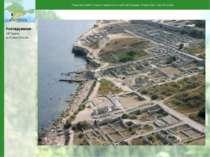 Національний історико-археологічний заповідник «Херсонес Таврійський» Севасто...