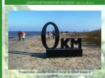Дунайський біосферний заповідник, Одеська область Символічний нульовий кіломе...