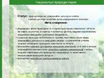 Статус: природоохоронні, рекреаційні, культурно-освітні, науково-дослідні уст...