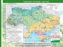 Природно-заповідні території Карта природно-заповідного фонду і охорони приро...
