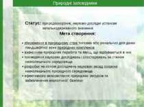 Статус: природоохоронні, науково-дослідні установи загальнодержавного значенн...