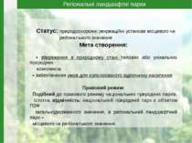 Статус: природоохоронні рекреаційні установи місцевого чи регіонального значе...