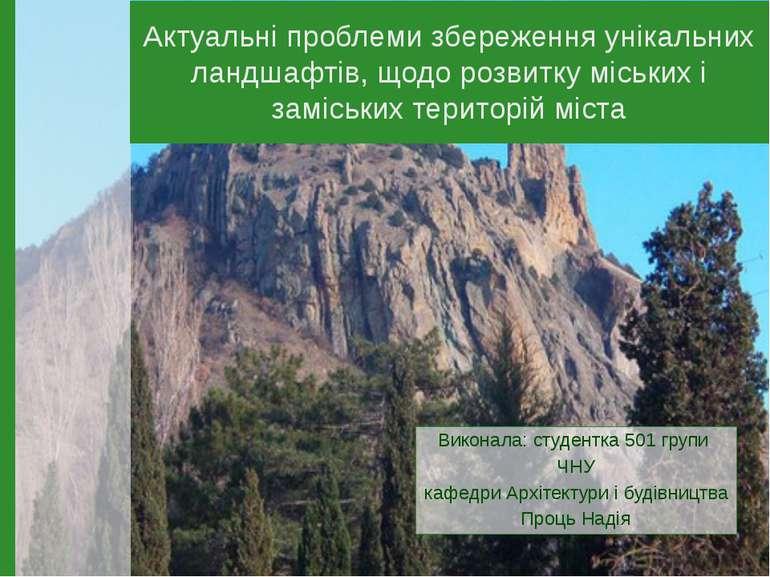 Актуальні проблеми збереження унікальних ландшафтів, щодо розвитку міських і ...