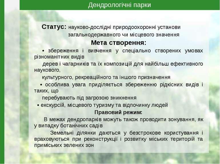 Статус: науково-дослідні природоохоронні установи загальнодержавного чи місце...