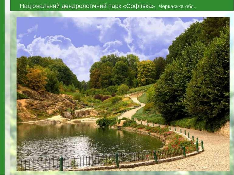Національний дендрологічний парк «Софіївка», Черкаська обл.